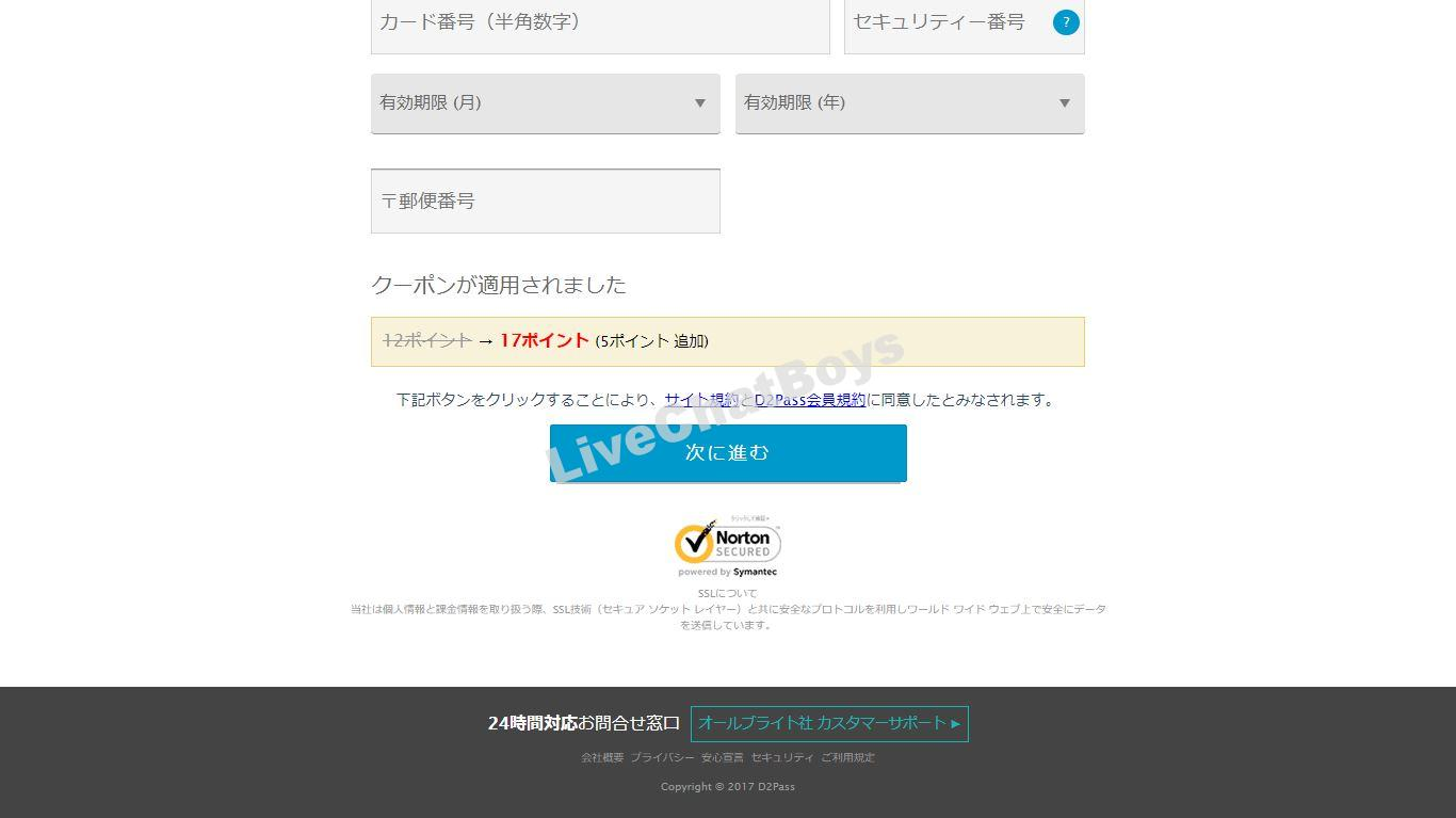 registration of dxlive step 4